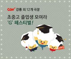 CGV극장별+[CGV강릉 외 12개 극장] 졸업생 모여라! G페스티벌